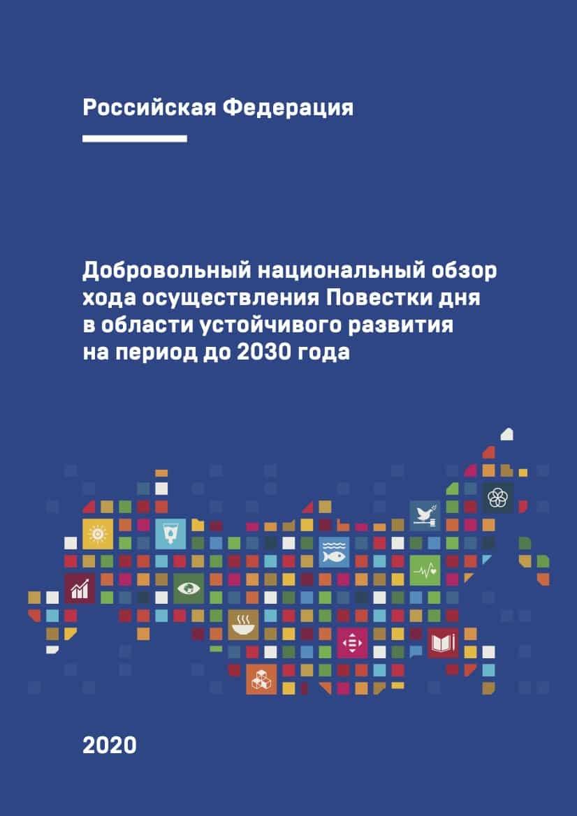 Добровольный национальный обзор хода осуществления Повестки дня в области устойчивого развития на период до 2030 года