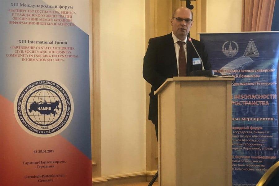 Международный форум по кибербезопасности в Германии
