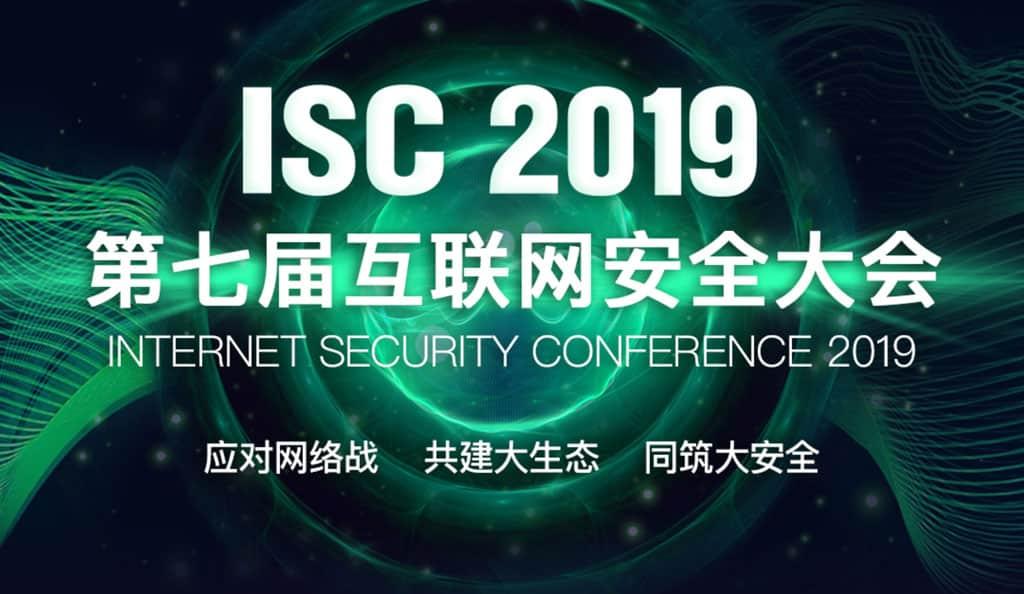 НАМИБ примет участие в 7-й международной конференции по интернет — безопасности и в Пекинской конференции по кибербезопасности