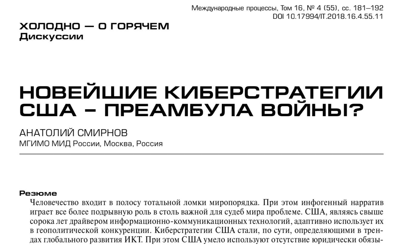 А.И.Смирнов: НОВЕЙШИЕ КИБЕРСТРАТЕГИИ США – ПРЕАМБУЛА ВОЙНЫ?