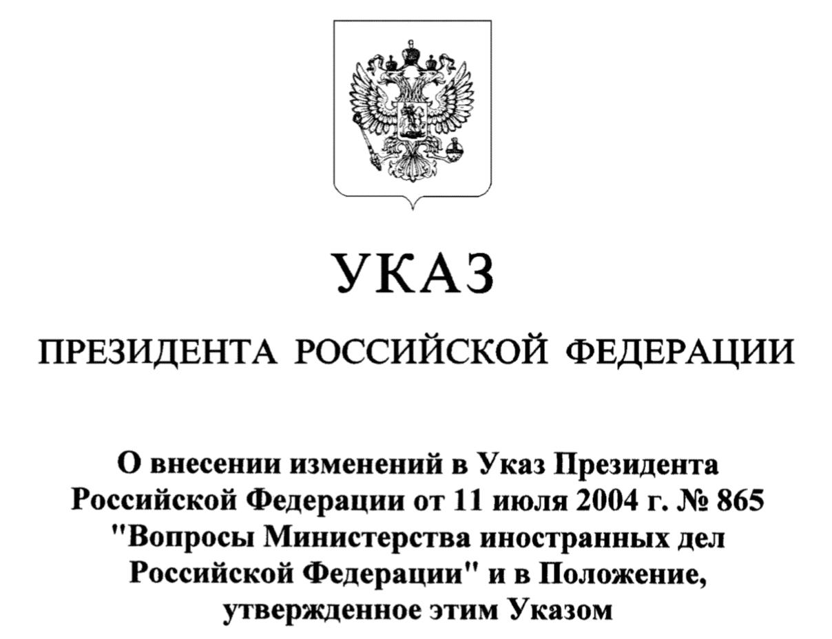 Новый департамент МИД России будет заниматься разработкой и реализацией государственной политики в области МИБ